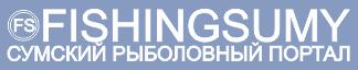 Форум Сумского Рыболовного Портала